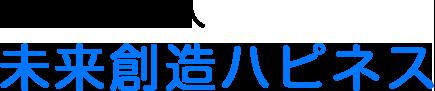 miraisouzouhappiness-logo-4x